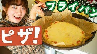 【発酵なしで超簡単】フライパンで焼き上げるピザの作り方!【おもてなし料理】 thumbnail
