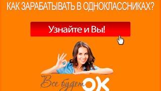 Заработал в Школе на Одноклассниках | Как Заработать Денег в Школе