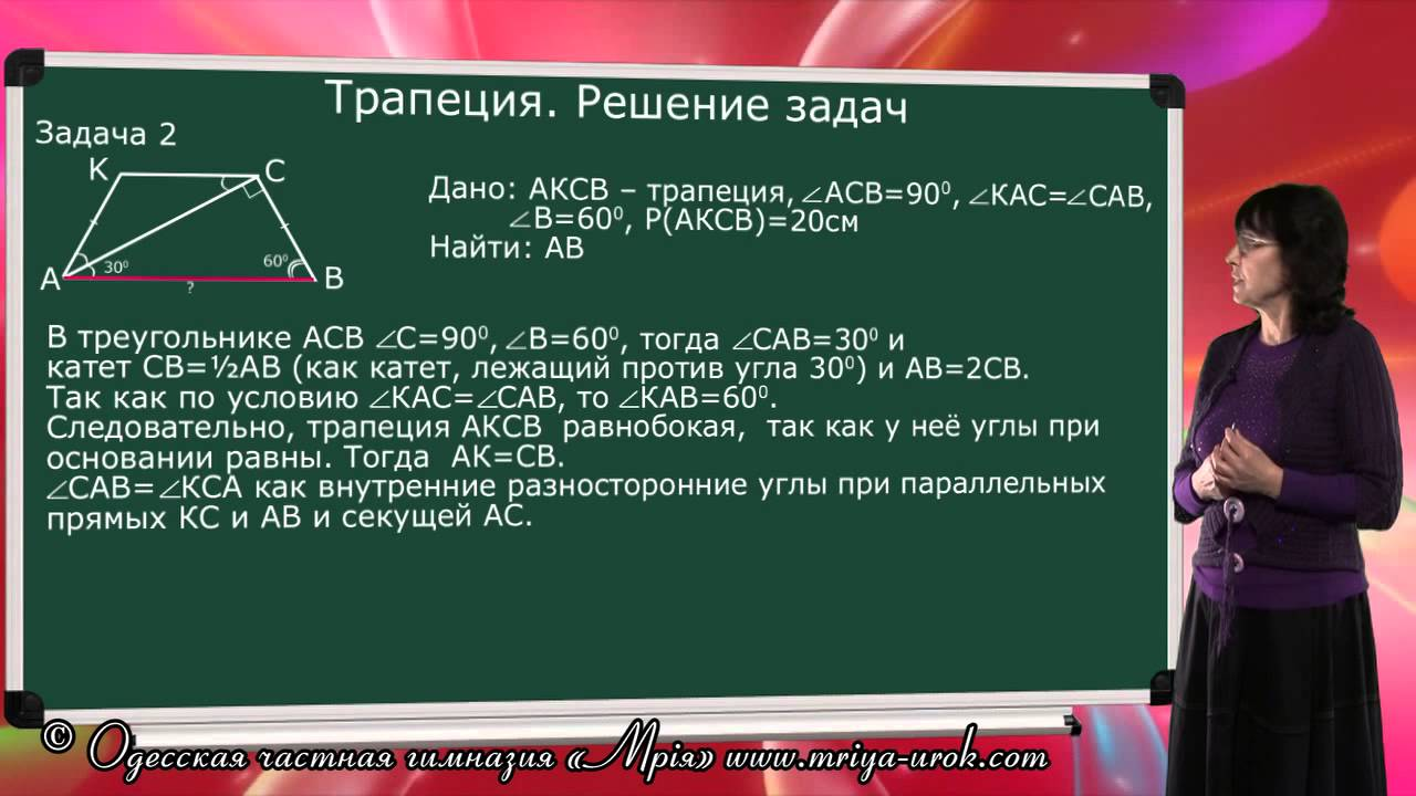 Решение задач на трапецию с решением математика 1 класс решение текстовых задач герасимов