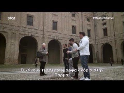 MasterChef Greece 2018 (Επ. 82) – Το ανέκδοτο της ξεναγού στην Πάρμα!