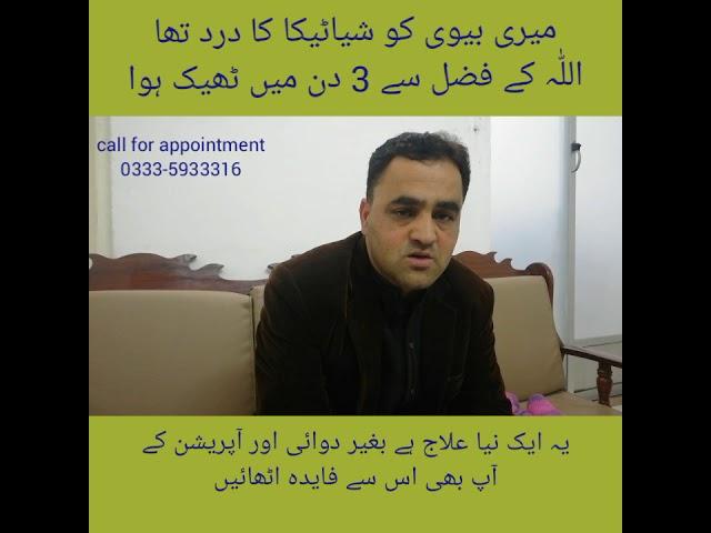 Chiropractor Aamir Shahazad Best chiropractor in Pakistan