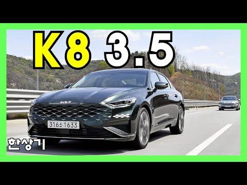 기아 K8 3.5 GDI 가솔린 시그니처 시승기, 4,912만원 풀 옵션(2022 Kia K8 3.5 GDI Test Drive) - 2021.04.12