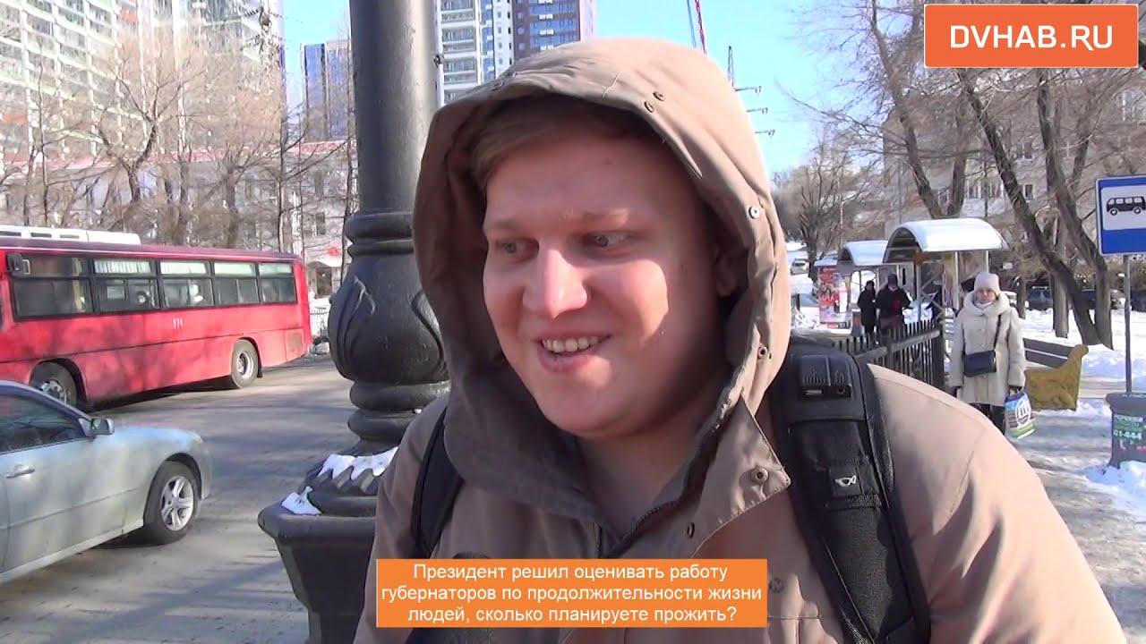 Хабаровчане рассказали сколько лет планируют прожить