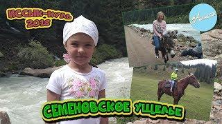 VLOG★Едем в Киргизию на Иссык-Куль★Семеновское ущелье★Чолпон-Ата