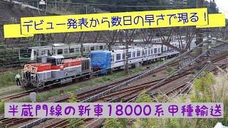 【今話題の新型車両!】半蔵門線18000系甲種輸送を追いかける!