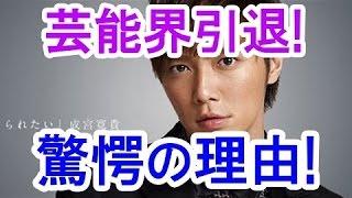【激震】成宮寛貴が芸能界引退!驚愕の理由とは?/Hiroki Narimiya reti...