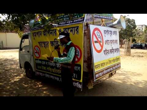Khatra SDO Office promoted by the tobacco-free Bankura District