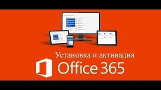 Office 365 x64 x86 Установка и активация.