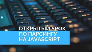 Открытый урок по парсингу на JavaScript: Создание парсера для социальных сетей