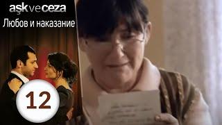 Любовь и наказание Ask ve Ceza 12