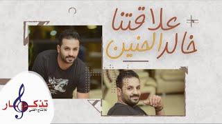 خالد الحنين - علاقتنا (حصرياً) | 2019 | (Khalid Al-Haneen 3laqatna (Exclusive