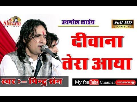 New Superhit Bhajan दीवाना तेरा आया, स्वर- पिंटू सेन, उथनोल लाईव