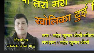 New Superhit Deuda  MAYA TERO MERO '' माया तेरो मेरो '' By M.k.Auji/Radhika Hamal/Janakraj Bhatt