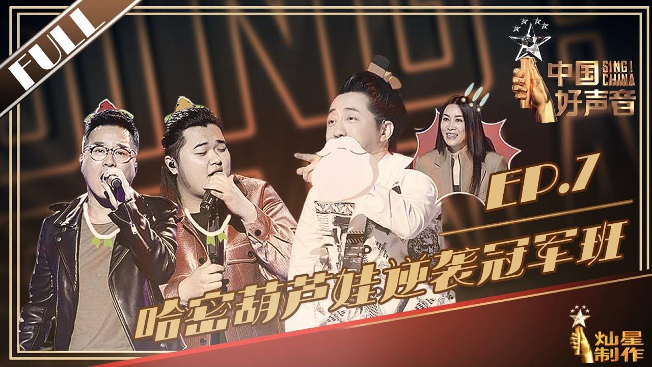 中國好聲音 20190830