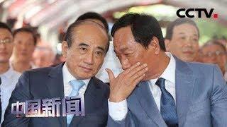 [中国新闻] 王金平承认郭台铭在考虑参选 否认自己会做副手 | CCTV中文国际