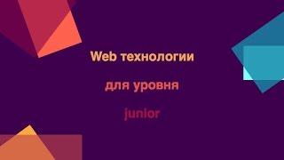 Web технологии для уровня junior
