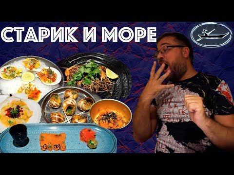 Обзор ресторана Старик и Море Москва. Любителям морепродуктов обязательно к просмотру;) #PRostoEda