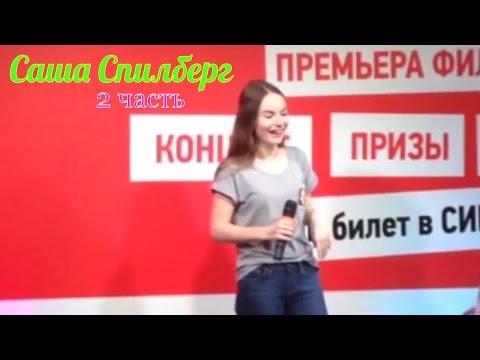 [720p] МЕГА Концерт Саши Спилберг (2 часть)