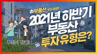 21년 하반기 부동산 투자유형 분석_부동산미디어그룹 박…