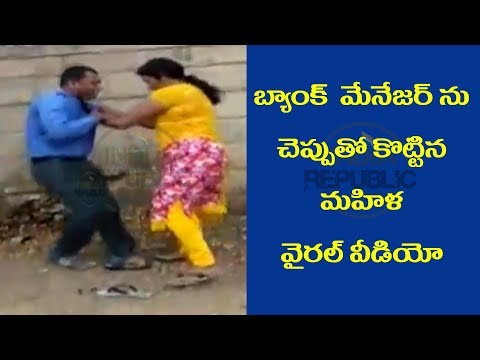 women kick a bank manager on sexual harassment_viral video //India Republic