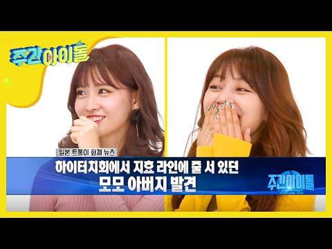 (Weekly Idol EP.327) TWICE JIHYO! Make highfive with MOMO's father [지효와 하이터치한 모모 아버지]