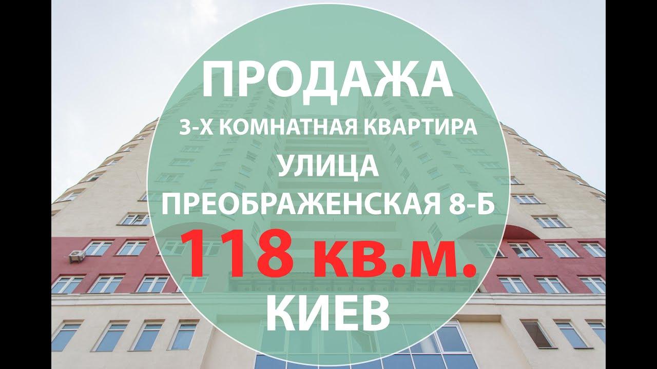 Купить 4-х комнатная квартира в Киеве 145 кв.м. ул. Онуфрия .