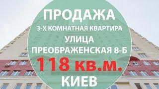 Купить квартиру в Киеве 3х комнатная квартира ул. Преображенская 8-Б Недвижимость в Киеве(, 2016-07-05T11:56:09.000Z)