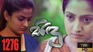 Sidu | Episode 1276 08th July 2021 Thumbnail