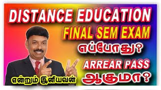 DISTANCE EDUCATION | Exam Yeppothu? | Copy right Free T&C