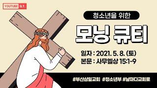 청소년을 위한 모닝큐티│5월 8일(토)│사무엘상 15:…