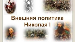 """Презентация к уроку истории: """"Внешняя политика Николая I"""""""