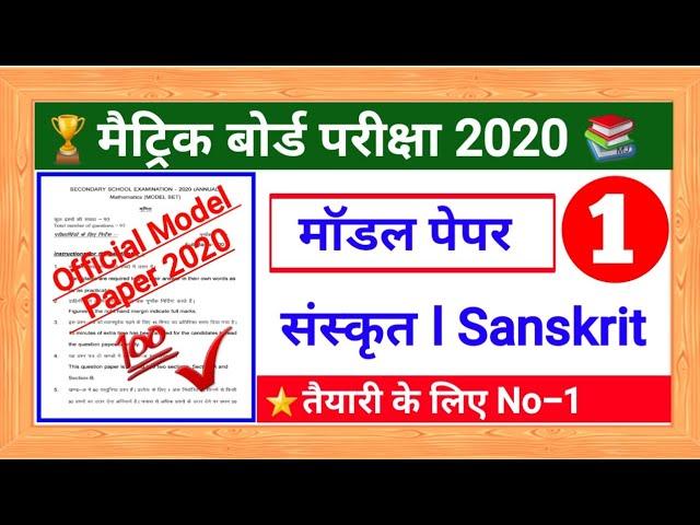 BSEB संस्कृत । Sanskrit official Model Paper -1 (Answer) 2020    Bihar board matric (10th) 2020   #1