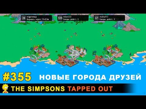 Новые города друзей / The Simpsons Tapped Out