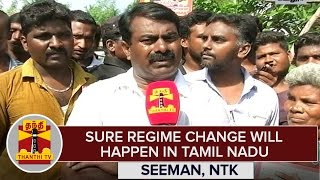 "TN Elections 2016 : ""Regime Change Will Happen in Tamil Nadu for Sure"" – Seeman, NTK – Thanthi Tv"