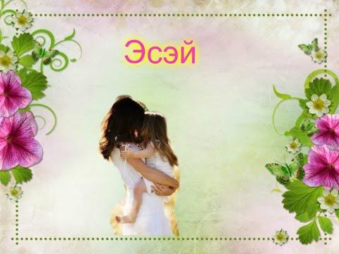 Радик Юльякшин&Зифа Хакимова|Эсэй