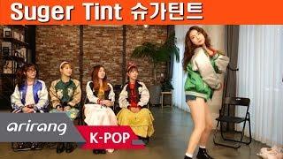 [Pops in Seoul] Su-Tin! Suger Tint(슈가틴트) Members' Self-Introduction
