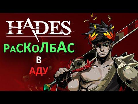 Hades - расколбасный рогалик в АДУ I Обзор