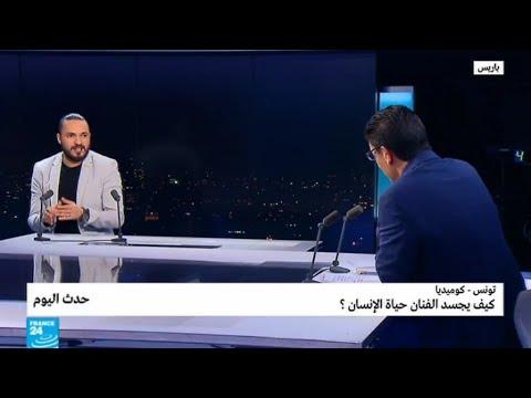 تونس -كوميديا: كيف يجسد الفنان حياة الإنسان؟