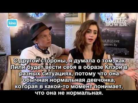 Интервью Лили Коллинз и Джейми Кэмпбелл Бауэра