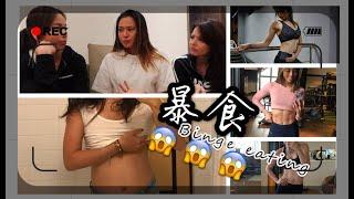 健身網紅暴食的一天(下集)談論女性暴食困擾????、如何克服暴食?Feat. Candice, Hana, Yalan