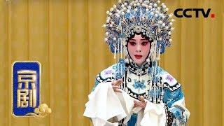 《中国京剧像音像集萃》 20190919 京剧《别宫祭江》| CCTV戏曲