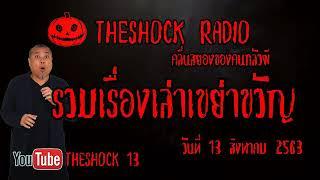 THE SHOCK13 l รวมเรื่องเล่าสุดช็อค l วันพฤหัสบดี 13 สิงหาคม 2563 l The Shock เดอะช็อค