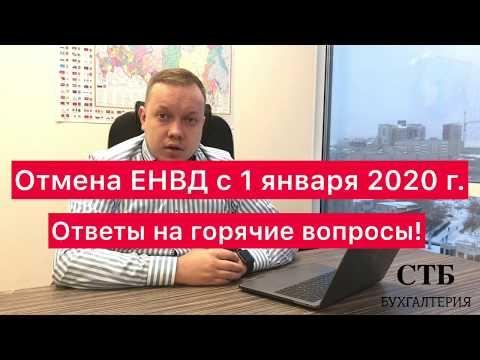 Отмена ЕНВД с 1 января 2020 года