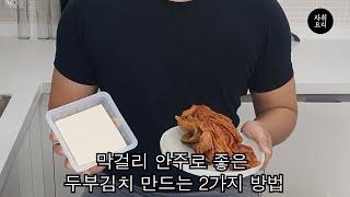 두부김치 '이것'으로 맛있게 만드는법