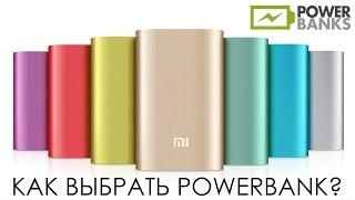 видео Как выбрать power bank?