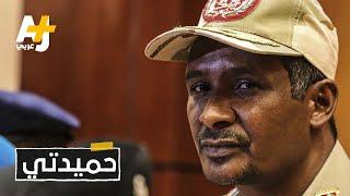 حميدتي من تجارة الإبل إلى قائد قوات الدعم السريع في السودان. ما علاقته بمليشيا الجنجويد؟