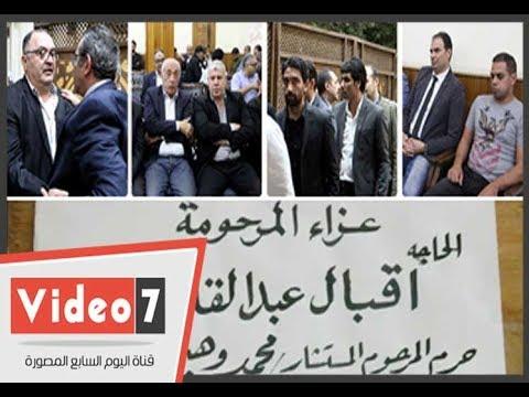 نجوم الرياضة والمجتمع فى عزاء والدة عمرو وهبى  - 23:21-2017 / 11 / 13