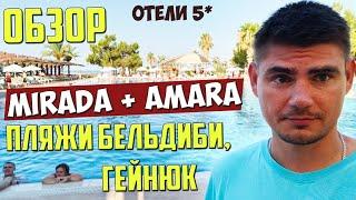 Пляж Гейнюк и Бельдиби в Турции Отели Mirada del Mar и Amara Luxury Avandarde Hotel Kemer