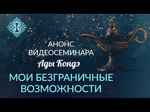 МОИ БЕЗГРАНИЧНЫЕ ВОЗМОЖНОСТИ. Анонс видео-семинара Ады Кондэ - Видео онлайн