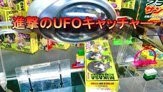 進撃のUFOキャッチャー!【1000円が駆逐された】attack on titan part1